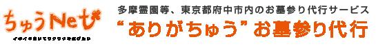 """ちゅうNet """"ありがちゅう""""お墓参り代行"""